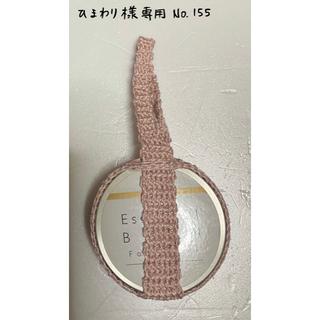 ひまわり様専用 手編み ヨガバームホルダー155(ヨガ)
