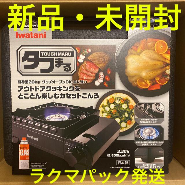 Iwatani(イワタニ)のIwatani CB-ODX-1 カセットフータフまる ガスコンロ スポーツ/アウトドアのアウトドア(ストーブ/コンロ)の商品写真
