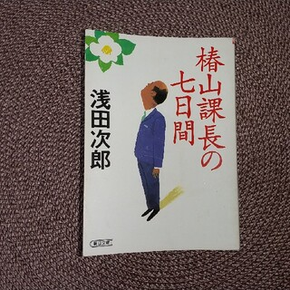 椿山課長の七日間(文学/小説)