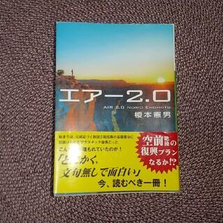 エア-2.0(文学/小説)
