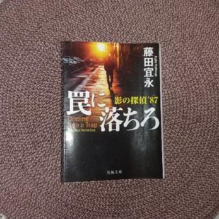 罠に落ちろ 影の探偵'87(その他)