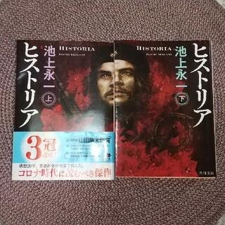 ヒストリア 上下巻セット(文学/小説)