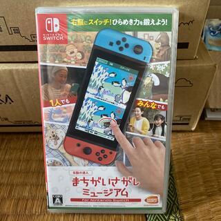 ニンテンドースイッチ(Nintendo Switch)のまちがいさがしミュージアムSwitch新品未開封(家庭用ゲームソフト)