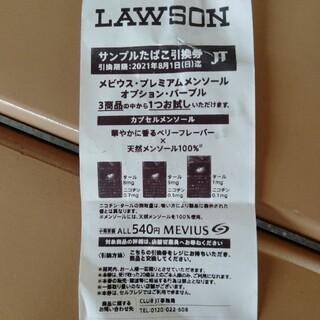 ローソン タバコサンプル引換券(その他)