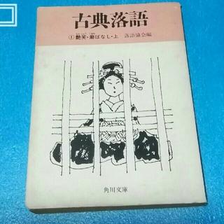 古典落語 文庫本(演芸/落語)