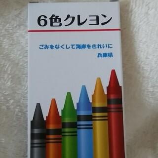 6色クレヨン 兵庫県は(クレヨン/パステル)