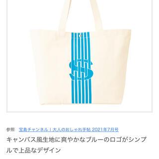 シセイドウ(SHISEIDO (資生堂))の資生堂パーラー たっぷりトートバッグ(トートバッグ)