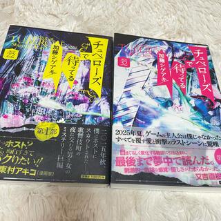 ニュース(NEWS)の加藤シゲアキ チュベローズで待ってる AGE22 AGE32(文学/小説)