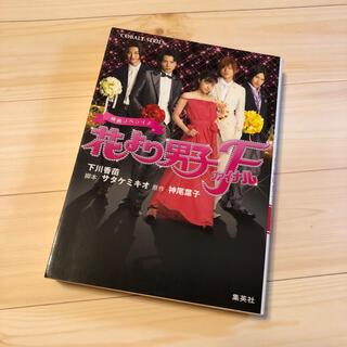 アラシ(嵐)の花より男子ファイナル 映画ノベライズ(文学/小説)
