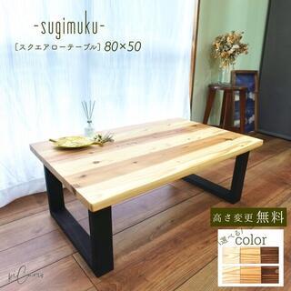 スクエアローテーブル80cm×50cm☆高さ変更無料 蜜蝋仕上げ(ローテーブル)