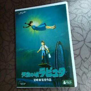 天空の城ラピュタ DVD(アニメ)