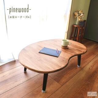 お豆ローテーブル《pinewoodシリーズ》☆折りたたみ可能☆(ローテーブル)