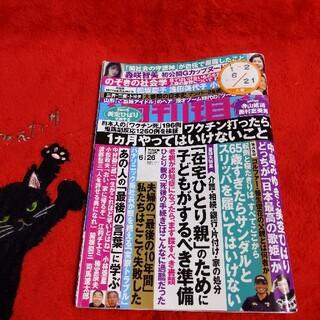 コウダンシャ(講談社)の週刊現代 2021年 6/26号(ニュース/総合)
