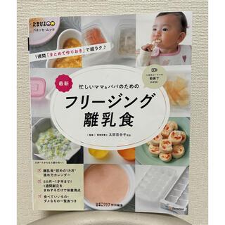 【えぁい様専用】フリージング離乳食(結婚/出産/子育て)