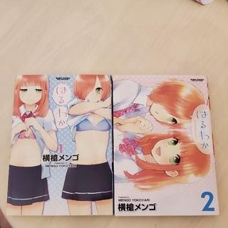 はるわか 1、2巻セット(青年漫画)