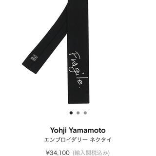 ヨウジヤマモト(Yohji Yamamoto)の美品 yohji yamamoto 21ss fragile ネクタイ(ネクタイ)