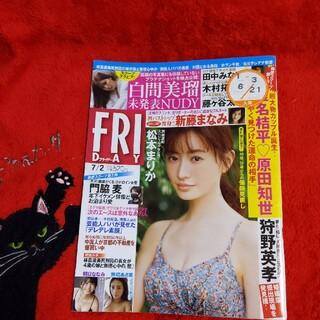 コウダンシャ(講談社)のFRIDAY (フライデー) 2021年 7/2号(ニュース/総合)