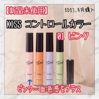 伊勢半 - 【新品】KISSコントロールカラー/01ピンク
