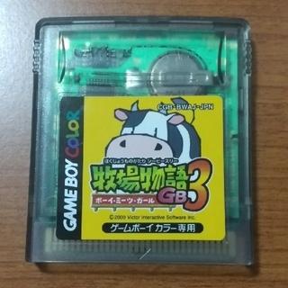ゲームボーイ(ゲームボーイ)の牧場物語GB3 ボーイ・ミーツ・ガール ②(家庭用ゲームソフト)