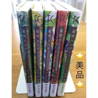 夏雪ランデブ- 1〜4、番外編 5冊セット  ⭐️美品(全巻セット)