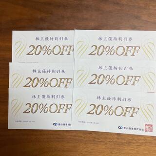 アオヤマ(青山)の洋服の青山 の20%割引券6枚   有効期限は2022/6/30まで。(その他)