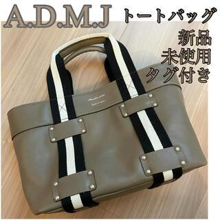 エーディーエムジェイ(A.D.M.J.)の新品未使用タグ付き ADMJ トートバッグ ハンドバッグ レザーバッグ(ハンドバッグ)
