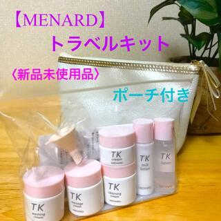 メナード(MENARD)の【MENARD】TKトラベルキット〈ポーチ付き〉(旅行用品)