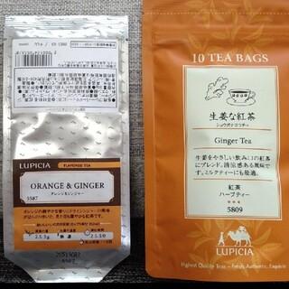 ルピシア(LUPICIA)のルピシア・オレンジ&ジンジャー★生姜な紅茶(茶)