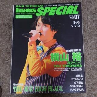 関ジャニ∞ - 関ジャニ∞ 横山裕 表紙巻頭特集(2010年)