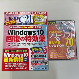 ニッケイビーピー(日経BP)の日経PC21 2021年 8月号(専門誌)