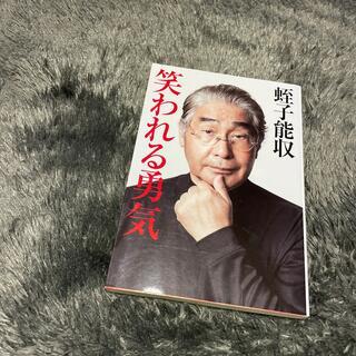 コウブンシャ(光文社)の蛭子能収著 笑われる勇気 光文社 (アート/エンタメ)