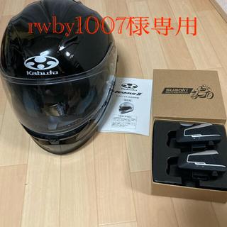オージーケー(OGK)のOGKカブトカムイ2  +suaoki製インカム2台セット(ヘルメット/シールド)