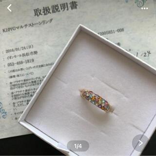 ジュエリーツツミ(JEWELRY TSUTSUMI)のジュエリーツツミ マルチカラーk10リング(リング(指輪))
