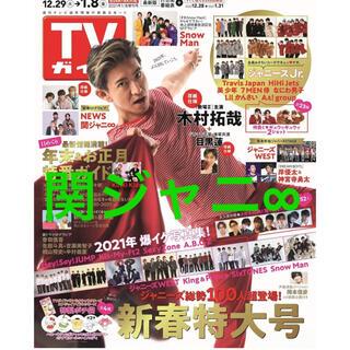 カンジャニエイト(関ジャニ∞)のTVガイド 2021年 1/8 増刊号 関ジャニ∞(アート/エンタメ/ホビー)