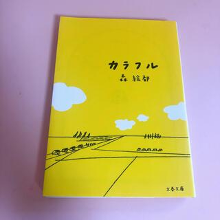 カラフル 小説 単行本(文学/小説)