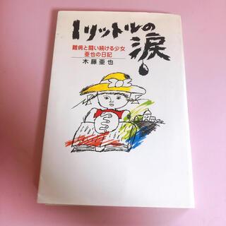 1リットルの涙 小説 単行本(文学/小説)