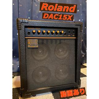 ローランド(Roland)のRoland DAC15X 20W ギターアンプ(ギターアンプ)