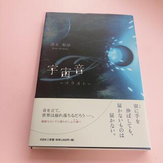 宇宙音 小説 単行本(文学/小説)