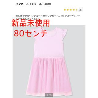 ユニクロ(UNIQLO)の新品未使用 定価¥1500 UNIQLO ワンピース 80センチ(ワンピース)