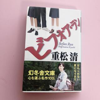 ゲントウシャ(幻冬舎)のビフォアラン 重松清 (文学/小説)