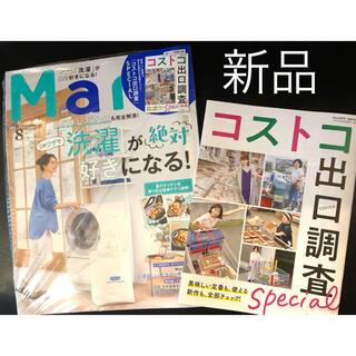 コウダンシャ(講談社)の雑誌 マート 8月号 新品(住まい/暮らし/子育て)