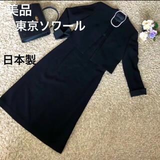 ソワール(SOIR)の【mimai様専用】SOIR BENIR 東京ソワール 高級礼服 ワンピース(礼服/喪服)