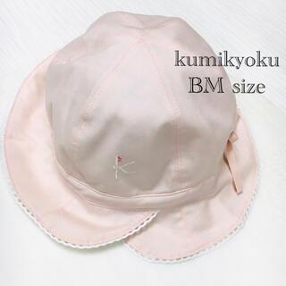 クミキョク(kumikyoku(組曲))の組曲 フラワーハット ピーチ リバーシブル&UVケア BMsize 新品(帽子)
