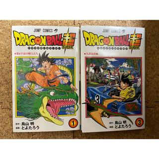 ドラゴンボール(ドラゴンボール)のドラゴンボール超 1巻/3巻 鳥山明 とよたろう ジャンプコミックス(少年漫画)