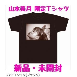 限定品【新品・未開封】山本美月 Tシャツ『魔法少女』グッズ(女性タレント)