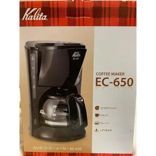 カリタ(CARITA)のカリタ コーヒーメーカー EC-650(コーヒーメーカー)