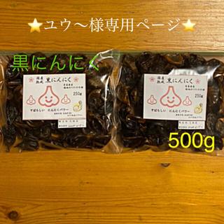 ⭐️ ユウ〜様専用ページ⭐️国産 熟成 黒にんにく 500g 青森県産福地六ペン(野菜)