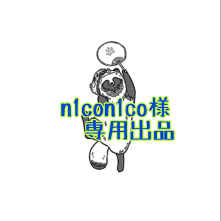 ニトリ(ニトリ)のn1con1co様 専用出品(キッチン収納)