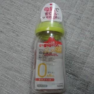 ピジョン(Pigeon)のピジョン 母乳実感 160ml 耐熱ガラス グリーン(哺乳ビン)