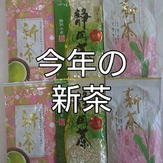 静岡県産 深蒸し茶  飲み比べ 100g6袋 静岡茶(茶)